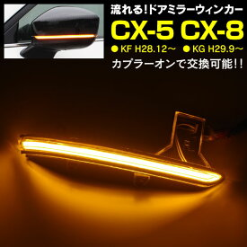 KF系 KG系 現行 後期 CX-5 CX-8 専用 LED シーケンシャルウインカー ドアミラー 流れる (送料無料)