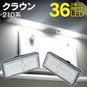 ライセンスランプ LED ナンバー灯 クラウンアスリート クラウンロイヤル 210系 36SMD 高輝度 2個 クールホワイト 白 (…