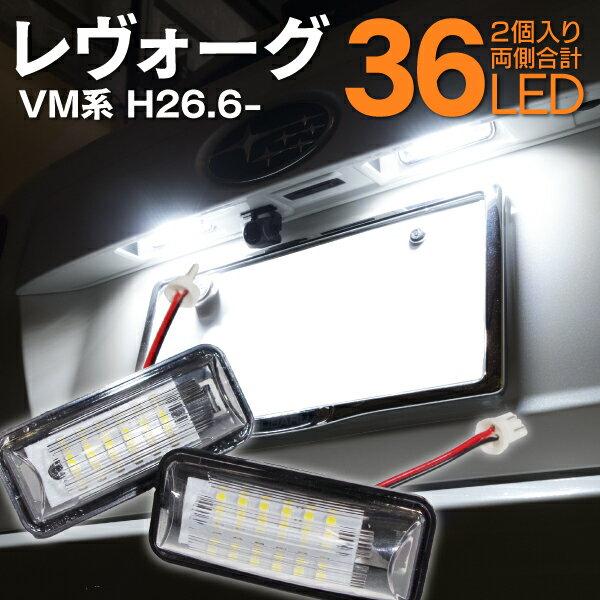 ライセンスランプ LED ナンバー灯 レヴォーグ VM系 36SMD 高輝度 2個 84912FG110 クールホワイト 白 (送料無料)