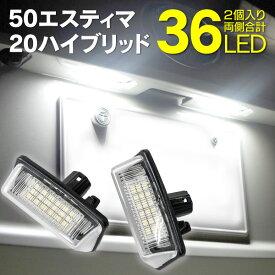 ライセンスランプ LED ナンバー灯ユニット 50系 エスティマ ACR5#/GSR5#/GCR5# 20系 エスティマハイブリッド AHR20 36SMD 高輝度 2個 クールホワイト 白 (送料無料)