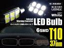 Benz(ベンツ) Eクラス W211 LEDバルブ T10×37mm キャンセラー内蔵 3chips×6SMD ナンバー灯・ライセンスランプ用 【…