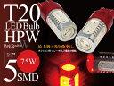 ミラ L275S/L285S ストップランプ ブレーキ LED T20 7.5W ダブル球 レッド 赤 2本セット (送料無料)
