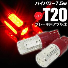 マツダ CX-5 KE##W ストップランプ ブレーキ LED T20 7.5W ダブル球 レッド 赤 2本セット (送料無料)