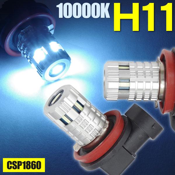 カムリ(ハイブリッド) AVV50 H23.9〜 LEDバルブ H11 フォグランプ 高出力 Epistarチップ アイスブルー 12000K相当 2本セット (送料無料)