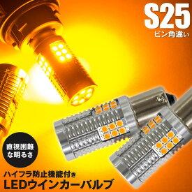 LEDウィンカー バルブ ハイフラ抵抗内蔵 S25 シングル ピン角違い 150° 3030 SMD LED Chip アンバー 2本セット 【ネコポス限定送料無料】