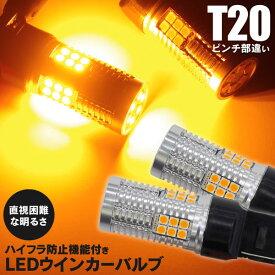 レクサス HS ANF10 H21.7〜H30.3 フロント/リア 対応 LEDウィンカー バルブ ハイフラ抵抗内蔵型 T20 シングル ピンチ部違い LED アンバー 2本セット 【ネコポス限定送料無料】