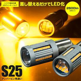 LED ウインカーバルブ S25シングル球 ピン角違い 150゜ ジムニー(マイナー前) H10.10〜H13.12 JB23W フロント キャンセラー内蔵 アンバー 2本1セット 【ネコポス限定送料無料】