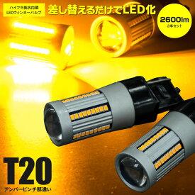 LEDウインカーバルブ T20シングル球 ピンチ部違い エスティマ H28.6〜 ACR5#系 フロント キャンセラー内蔵 アンバー 2本1セット 【ネコポス限定送料無料】
