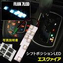 LEDシフトポジション エスクァイア 80系 FLUX ホワイト 白 取付説明書付き (ネコポス限定送料無料)
