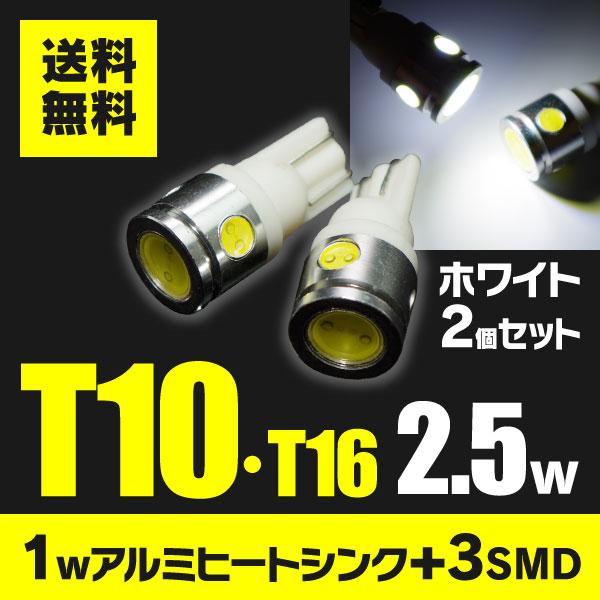 グレイス T10 LED 2.5W 4連 ハイパワー アルミヒートシンク ポジション ナンバー ホワイト 白 2本 (ネコポス限定送料無料)