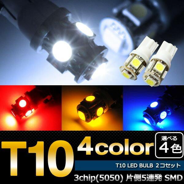 AZオフロード T10 LED 3chip 5SMD 30連 ポジション ナンバー 2本 【ホワイト/ブルー/アンバー/レッド】 (ネコポス限定送料無料)