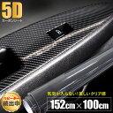 カーボン調シール カーボンシール カーボンラッピング 5D 超リアル 極艶 ブラック 黒 152cm×100cm (1m)