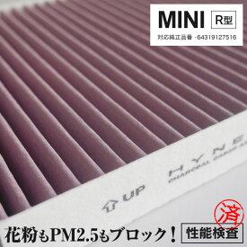 Mini ミニ用エアコンフィルター キャビンフィルター ミニ [R60] クロスオーバー CBA-ZB16 DBA-XD16 1987432296 1枚 【送料無料】