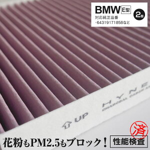 BMW用エアコンフィルター キャビンフィルター 5シリーズ [E60] ABA-NE25 ABA-NU25 1987432402 2枚 【送料無料】