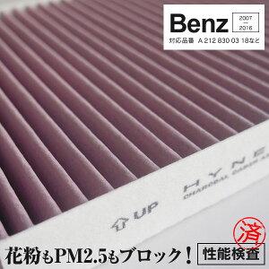 エアコンフィルター BENZ左ハンドル用 対応純正品番 A 212 830 03 18/ 204 830 00 18/ 204 830 05 18/ 212 830 00 18 超高品質 活性炭入り PM2.5/花粉/ホコリ 送料無料