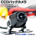 バックカメラ クラリオン(Clarion) 変換ケーブル セット 2009年モデル NX309ナビ用 CCD 正像/鏡像 広角170度 ガイドライン IP67防...