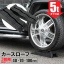 スロープ カースロープ 軽量 スリップ防止 高さ3段階調整 耐荷重5t 2個セット ブラック 黒 (送料無料)