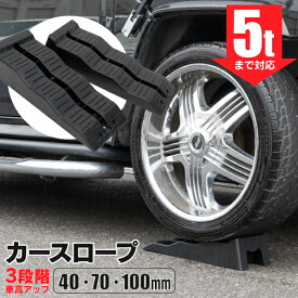 【4月下旬入荷予定】 スロープ カースロープ 軽量 スリップ防止 高さ3段階調整 耐荷重 5t 2個セット ブラック 黒 (送料無料)