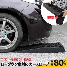 カースロープ 2個セット ローダウン車対応 車高が低い車も大丈夫 耐荷重2t ブラック(黒) (送料無料)