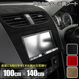 スエード 140cm×100cm スエードシール 糊付き アルカンターラ調シート 曲面対応 ブラック/レッド/ベージュ 色選択 スウェード スエード生地