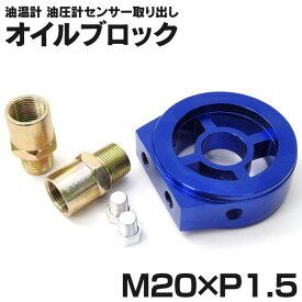オイルブロック 油温計 油圧計 センサー取出し用 1/8PT 汎用 M20×P1.5 青 ブルー 1セット (送料無料)