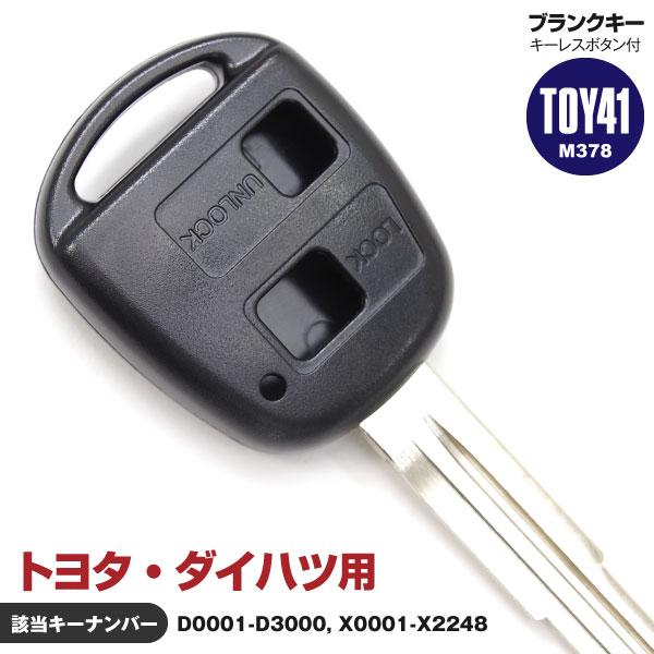 ブランクキー スペアキー トヨタ ダイハツ 表面2ボタン用 TOY41 (M378) 1本 D0001-D3000 X0001-X2248 (ネコポス限定送料無料)