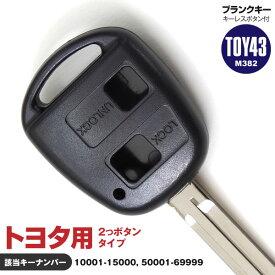 ブランクキー スペアキー トヨタ 表面2ボタン用 TOY43 (M382) 1本 10001-15000 50001-69999 (ネコポス限定送料無料)
