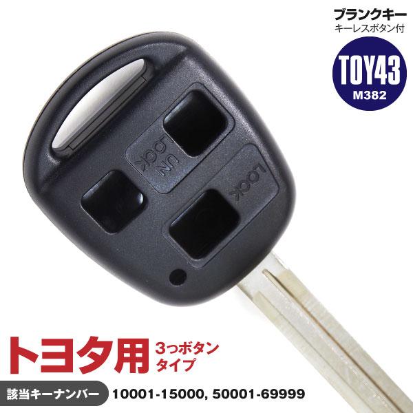ブランクキー スペアキー トヨタ 表面3ボタン用 TOY43 (M382) 1本 10001-15000 50001-69999 (ネコポス限定送料無料)