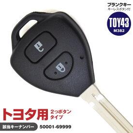 ブランクキー スペアキー トヨタ 表面2ボタン用 TOY43 (M382) 1本 50001-69999 (ネコポス限定送料無料)