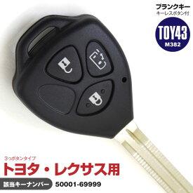 ブランクキー スペアキー トヨタ 表面3ボタン用 TOY43 (M382) 1本 50001-69999 (ネコポス限定送料無料)