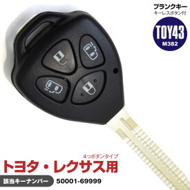 ブランクキー スペアキー トヨタ 表面4ボタン用 TOY43 (M382) 1本 50001-69999 (ネコポス限定送料無料)