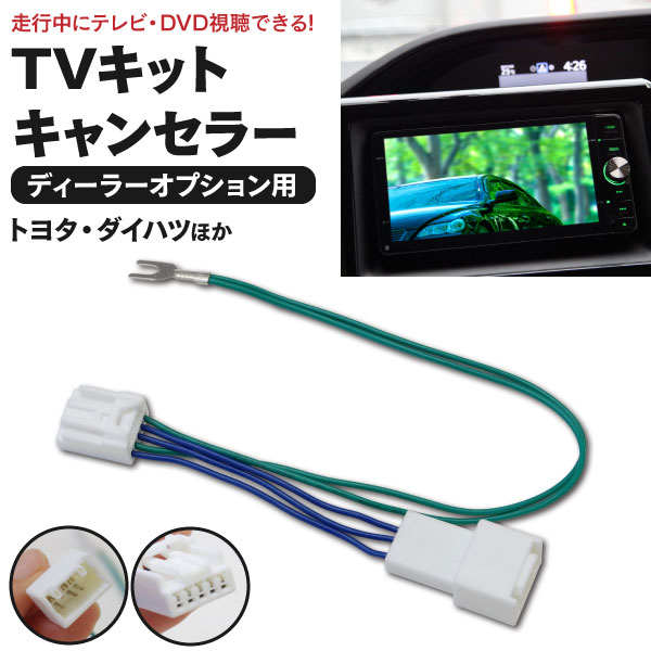TVキット テレビキット ダイハツ NSZN-X66D-M1(N193)/M2(N194) 8インチ 走行中にテレビが見れる テレビキット カプラーオン (ネコポス限定送料無料)