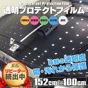 プロテクションフィルム 1m 152cm×100cm キズ防止 カッティングシート クリア 透明 (送料無料)