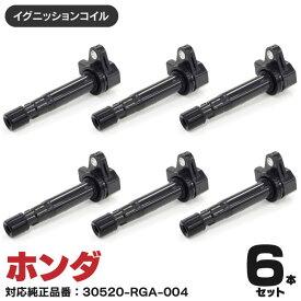 イグニッションコイル ライフ LIFE JB5・6 P07A H15.9〜H20.11 純正同等品 30520-RGA-004 6本セット 送料無料
