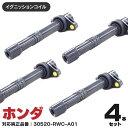 イグニッションコイル ステップワゴン STEPWGN RG3・4 K24A H17.5〜H21.10 純正同等品 30520-RWC-A01 4本セット 送料無...