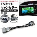 TVキット テレビキット インサイト ZE2 H22.11〜H23.10 Honda HDD インターナビ 走行中にテレビが見れる テレビ/DVD視…