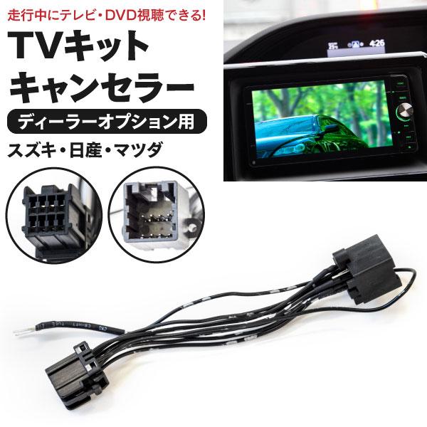 TVキット テレビキット 99000-79T70(NVA- HD3880) AV一体型HDDナビゲーション 走行中にテレビが見れる テレビ/DVD視聴 カプラーオン (ネコポス限定送料無料)