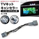 TVキット テレビキット インサイト ZE2 H21.2〜H22.10 HDD インターナビシステム 走行中にテレビが見れる テレビ/DVD…