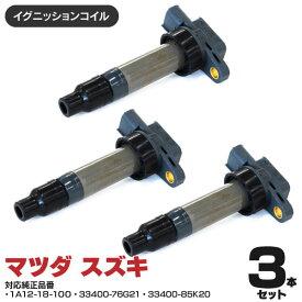 イグニッションコイル パレット PALETTE MK21S K6A(ターボ) H20.1〜H25.3 純正同等品 33400-76G21 3本セット 送料無料