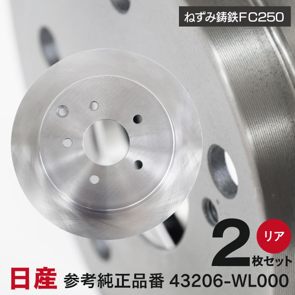 エルグランド E51 ムラーノ Z50 プレサージュ U31 リア ブレーキローター 43206-WL000 純正同等 社外品 2枚セット 送料無料