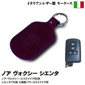 キーケース スマートキー 80ノア/ヴォクシー/エスクァイア 80系 現行 ZRR80 シエンタ 170系 両側パワースライドドア イタリアンレザー パープル (紫) 1個 (ネコポス限定送料無料)