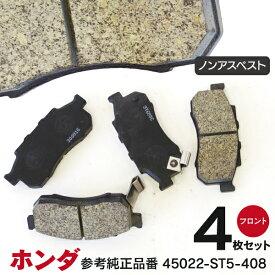 ブレーキパッド ライフ JA4 JB1/2 JB5/6 純正同等品 フロント 4枚 1セット 純正品番 45022-ST5-408 送料無料