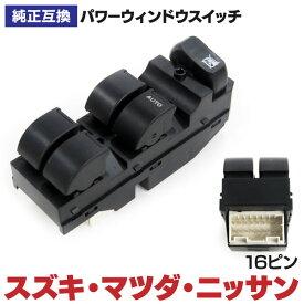 MRワゴン MF22S パワーウインドウスイッチ 16ピン 37990-72J10 互換品 (送料無料)