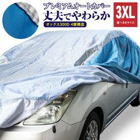 カーカバー 車 ボディーカバー 4層構造 3XLサイズ 5010〜5270mm 最高品質 オックス300D キズがつかない裏起毛 収納ケース付き (送料無料)