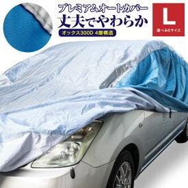 カーカバー 車 ボディーカバー 4層構造 Lサイズ 4045〜4470mm 最高品質 オックス300D キズがつかない裏起毛 収納ケース付き (送料無料)