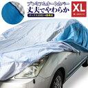 カーカバー 車 ボディーカバー 4層構造 XLサイズ 4470〜4650mm 最高品質 オックス300D キズがつかない裏起毛 収納ケー…
