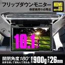 フリップダウンモニター 10.1インチ 1024×600pix 薄型 オート電源 セーブ機能 軽量 スリムタイプ ブラック 黒 (送料無料)