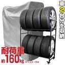 タイヤラック 8本 収納 保管 4本 キャスター付き カバー付き (送料無料)