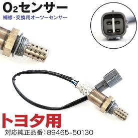 O2センサー オキシジェンセンサー ラムダセンサー クラウンマジェスタ UZS186 セルシオ UCF30 ソアラ UZZ40 ライト 参考純正品番 89465-50130 1本 (送料無料)