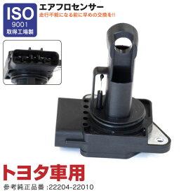 クラウン GRS180/181/182/183 エアフロメーター エアマスセンサー 対応純正品番 22204-22010 (送料無料)